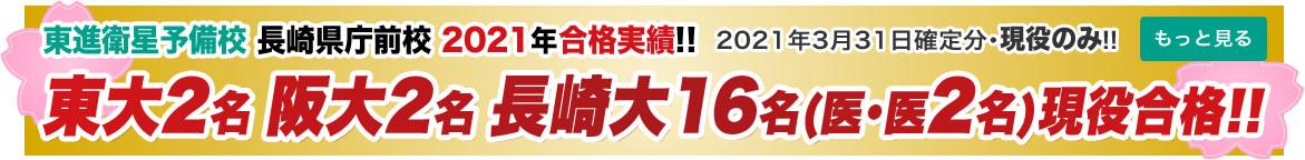 東京大学2名合格